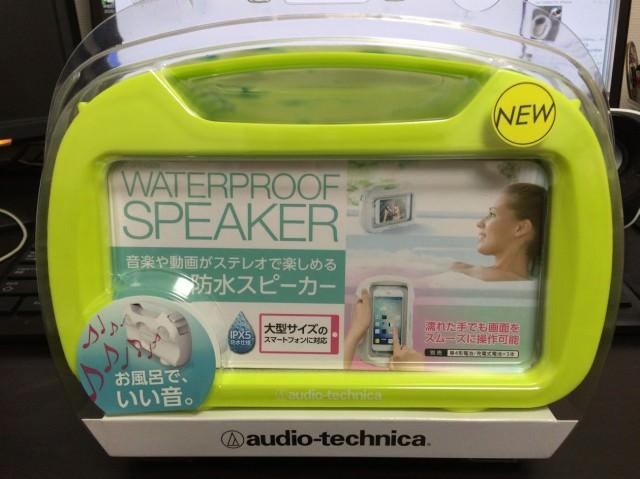 お風呂が快適に!オーディオテクニカ防水スピーカーAT-SPP400W購入