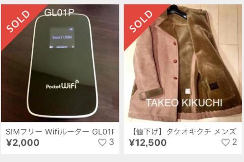 人気のフリマアプリ「メルカリ」初出品は無事に売れました!