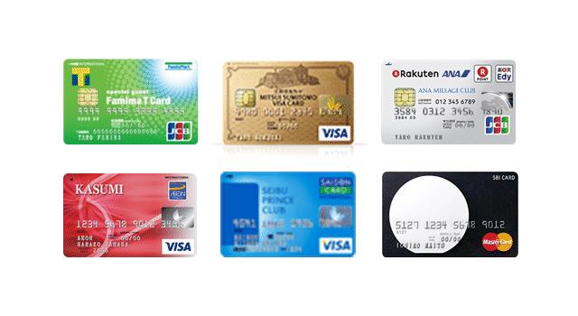我が家の厳選クレジットカード6枚