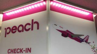 LCC ピーチ航空(Peach) 東京-大阪間を初めて利用しました