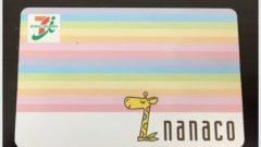 【追記あり】nanacoカードにお得にクレジットチャージする(nanacoギフト)