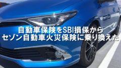 自動車保険をSBI損保からセゾン自動車火災保険に乗り換えました