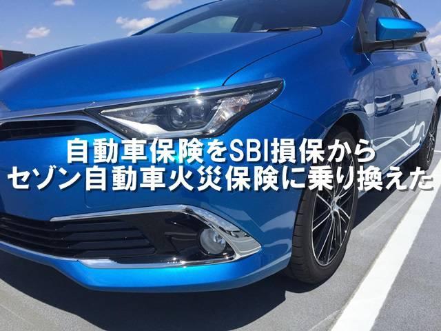 自動車 保険 セゾン