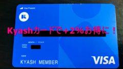 Kyashリアルカードを生活に取り入れよう。メリット・デメリットは?