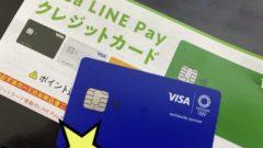 Visa LINE Payクレジットカードが到着。初年度3%還元を使い倒す!