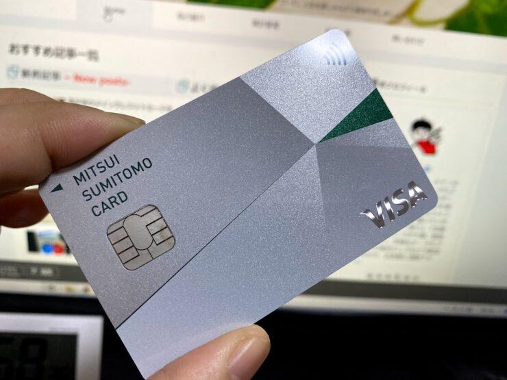 三井 住友 ナンバー レス 三井住友カード ナンバーレスはコスパと安心を兼ね備えた最強カード!気になるポイント制度もご紹介