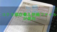 【確定申告】領収書の保管に「コクヨ領収書&明細ファイル」が便利