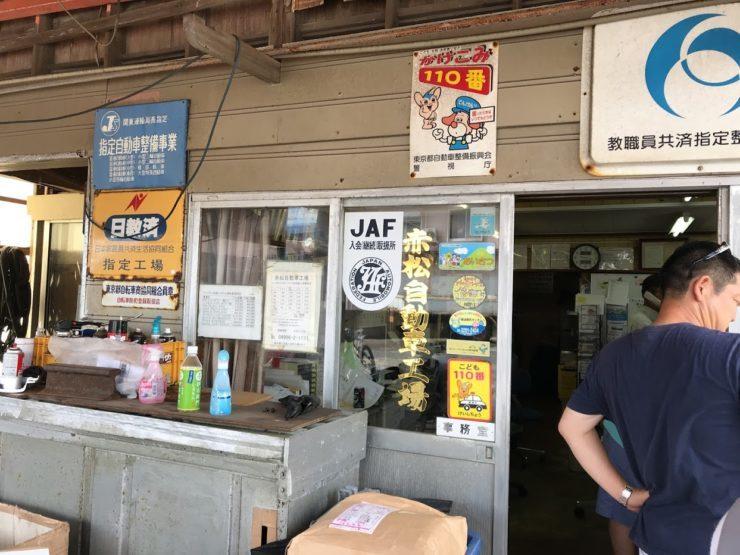 赤松自動車工場