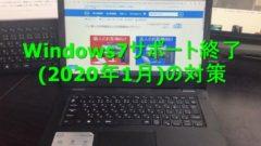 Windows7サポート終了(2020年1月)の対策。妻のノートPCを更新しました