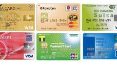 我が家の厳選クレジットカード6枚(2019年版)