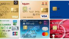 我が家の厳選クレジットカード6枚(2020年版)