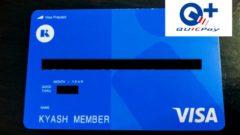 KyashカードがApple Pay(QUICPay+)に対応開始