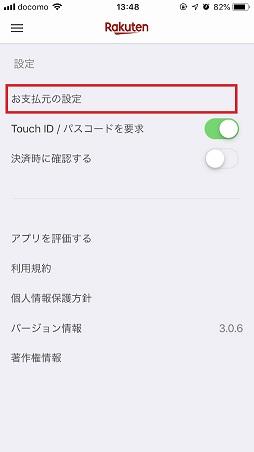 楽天Payアプリ設定②
